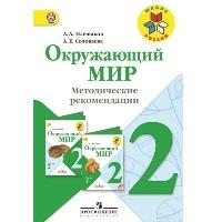 Школа России. Окружающий мир. Методические рекомендации. 2 класс