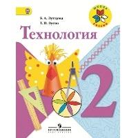 Школа России. Технология. Учебник. 2 класс