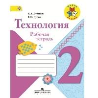 Школа России. Технология. Рабочая тетрадь. 2 класс