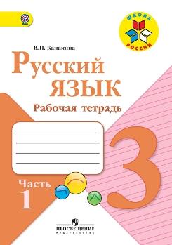 Гдз 3 класс, русский язык, канакина, горецкий, учебник, 1 часть с.