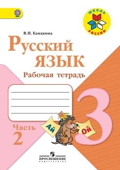 Русский язык. 3 класс. Проверочные работы. Валентина канакина.