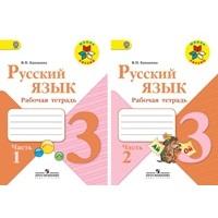 Скачать рабочим программы умк школа россии 3 класс