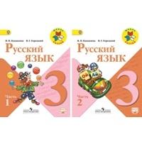 Русский язык 3 класс гдз учебник канакина горецкий
