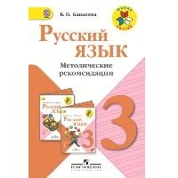 Школа России. Русский язык. Методические рекомендации. 3 класс