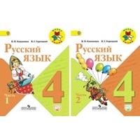 Система учебников Школа России класс Школа России Русский язык Учебник 4 класс