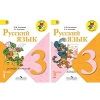 reshebnik-po-russkiy-zelenina-hohlova-za-4-klass-2-chast-uchebnik