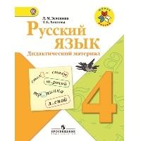 Школа России. Русский язык. Дидактический материал. Пособие для учащихся. 4 класс