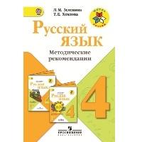Школа России. Русский язык. Методические рекомендации. 4 класс
