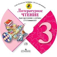 Школа России. Аудиоприложение к учебнику «Литературное чтение», 3 класс