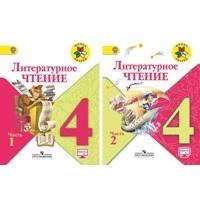 Учебник по литературному чтению 4 класс школа россии скачать