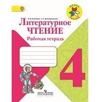 Школа России. Литературное чтение. Рабочая тетрадь. 4 класс