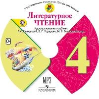 Школа России. Аудиоприложение к учебнику «Литературное чтение», 4 класс