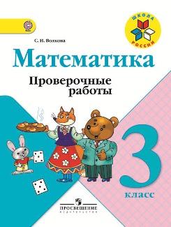 Иллюстрация 3 из 23 для математика. 3 класс. Учебник в 2-х частях.