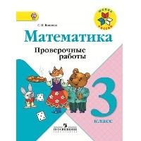 Школа России. Математика. Проверочные работы. 3 класс