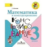Школа России. Математика и конструирование. 3 класс