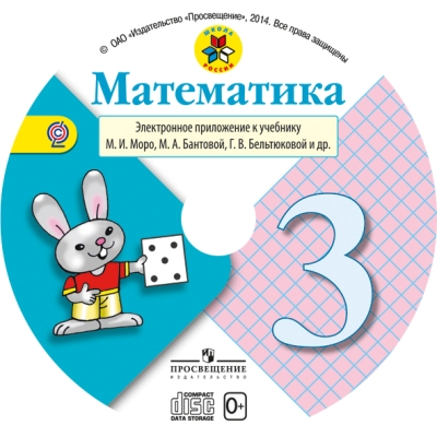 Учебник математики 3 класс школа россии.