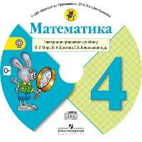 Школа России. Электронное приложение к учебнику «Математика», 4 класс, авт. Моро М. И.