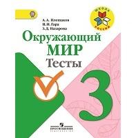Школа России. Окружающий мир. Тесты. 3 класс