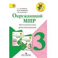 Школа России. Окружающий мир. Методические рекомендации. 3 класс