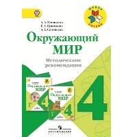 Школа России. кружающий мир. Методические рекомендации. 4 класс