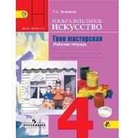 Школа России. Изобразительное искусство. Твоя мастерская. Рабочая тетрадь. 4 класс