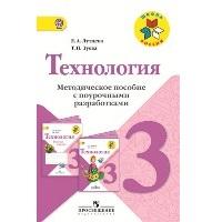 Школа России. Технология. Методическое пособие с поурочными разработками. 3 класс