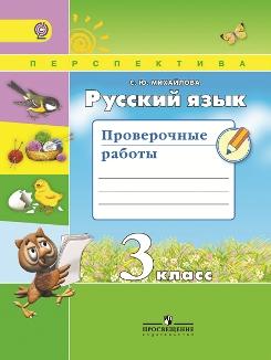 Учебнику к программа михайлов