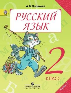 а в полякова русский язык 2 класс решебник 1 часть