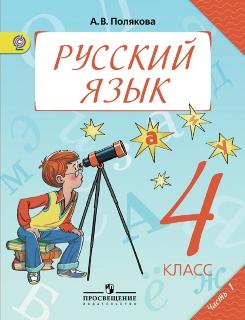 Сайт «начальная школа» издательство «просвещение» линия умк.