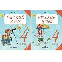 Русский язык. 4 класс. В 2-х ч. Ч. 1 электронная форма учебника.