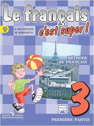 Кулигина А.С. Твой друг французский язык. 2 класс. Учебник (+ CD-ROM)