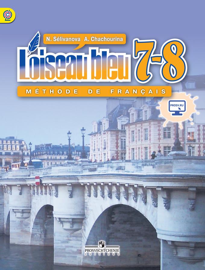 рабочая тетрадь по французскому языку 7 класс гдз