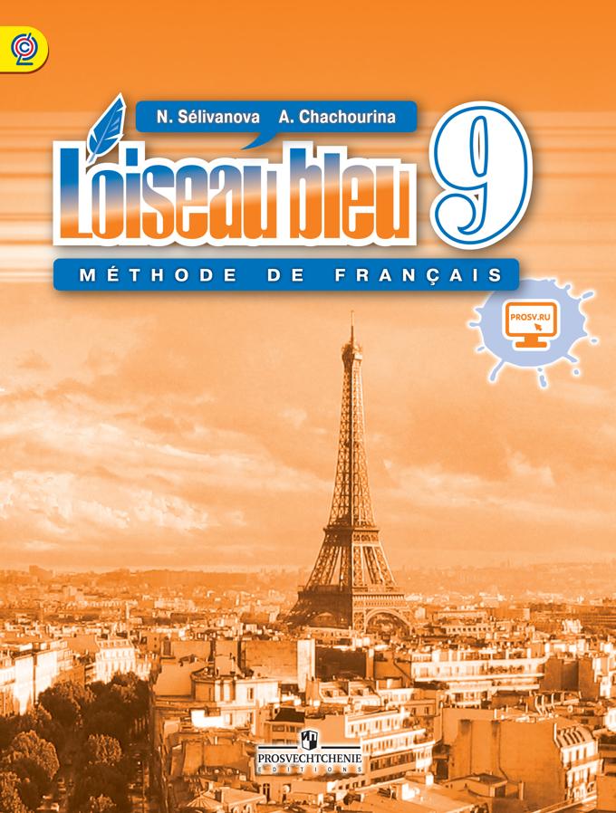 Решебник По Французскому Языку 5 Класс Синяя Птица Гдз
