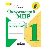 Школа России. Окружающий мир. Тетрадь учебных достижений. 1 класс