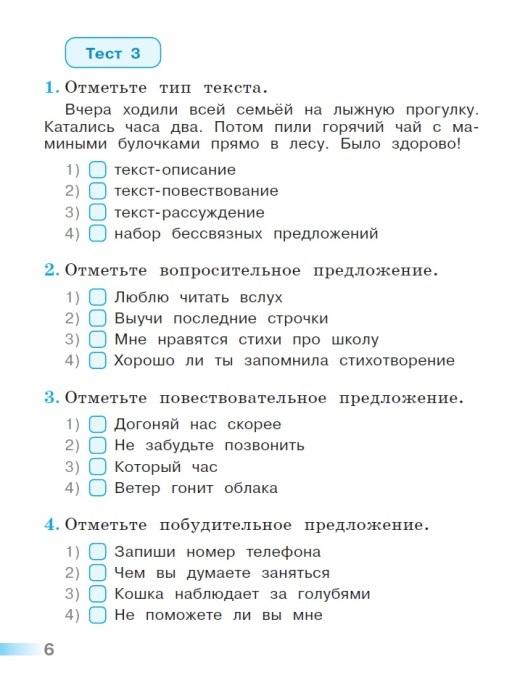 ответы на проверочные работы по русскому языку 2 класс михайлова
