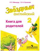 Starlight 2. Книга для родителей
