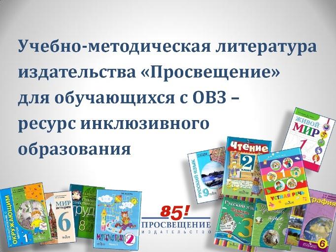 Презентация Учебно-методическая литература издательства «Просвещение» для обучающихся с ОВЗ – ресурс инклюзивного образования