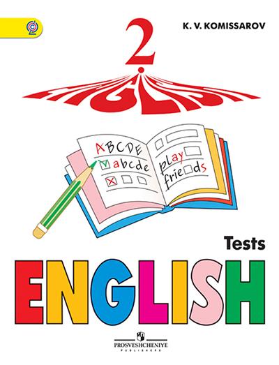Английский язык. Контрольные и проверочные работы. 2 класс. Комиссаров К.В.