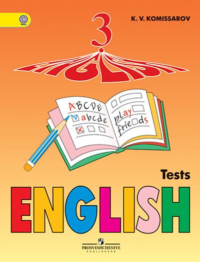 Английский язык. Контрольные и проверочные работы. 3 класс. Комиссаров К.В.