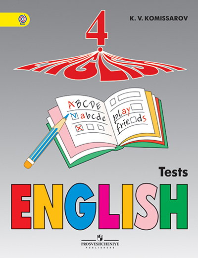 Английский язык. Контрольные и проверочные работы. 4 класс. Комиссаров К.В.