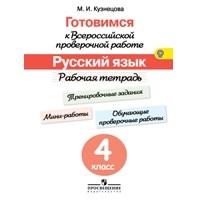 Готовимся к Всероссийской проверочной работе. Русский язык. Рабочая тетрадь