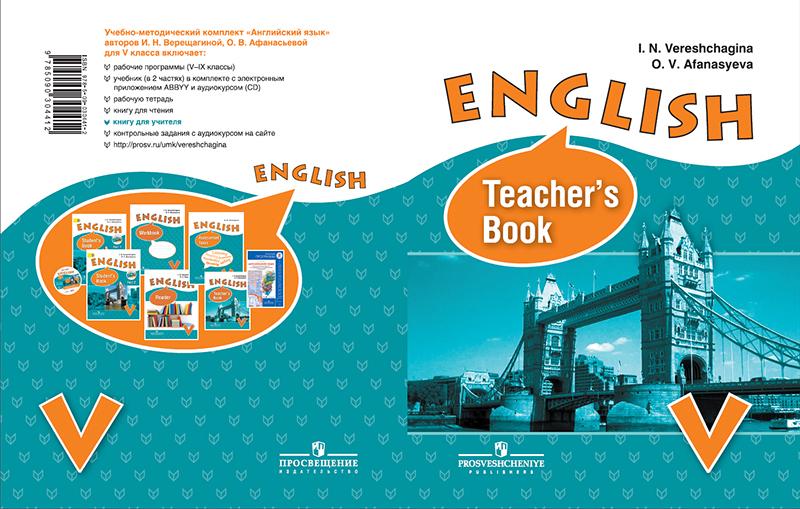 Математика 5 Класс С Углубленным Изучением Учебники