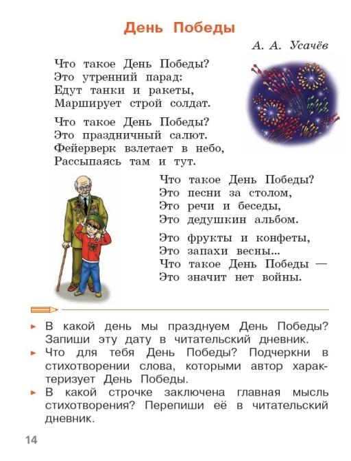 Книги салтыкова-щедрина сказки читать