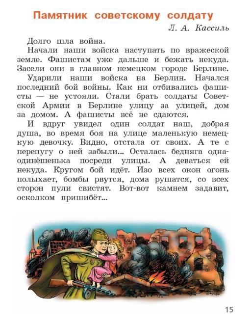 Ю ермолаев рассказы для детей читать