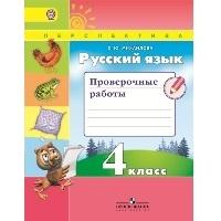 Перспектива. Русский язык. 4 класс. Проверочные работы