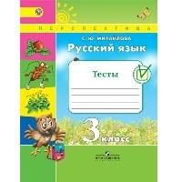 Перспектива. Русский язык. Тесты. 3 класс