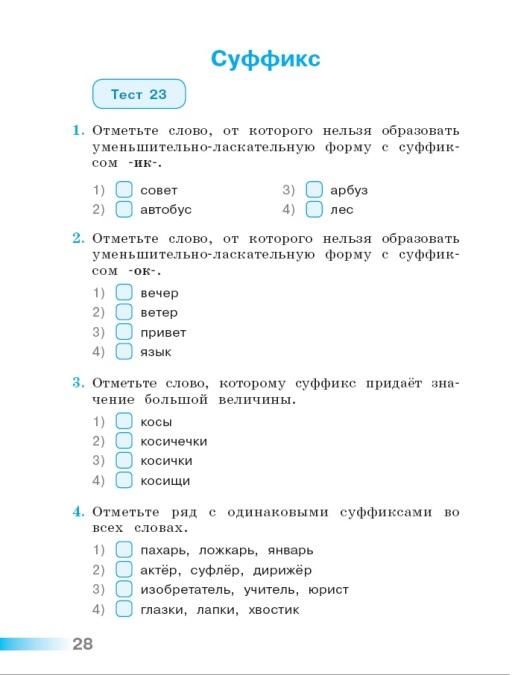 Тесты Для Первоклассников По Русскому Языку