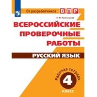 Всероссийские проверочные работы. Русский язык. Рабочая тетрадь. 4 класс