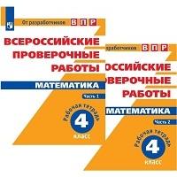 Всероссийские проверочные работы. Математика. Рабочая тетрадь. 4 класс. В 2 частях
