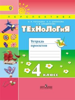 Технология. Тетрадь проектов. 4 класс